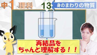 水にとけた物質をとり出す【中1理科 身のまわりの物質】
