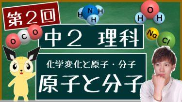 原子と分子【中2理科 化学変化と原子・分子】