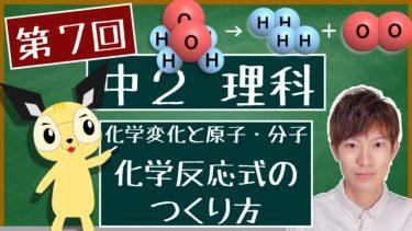 化学反応式のつくり方【中2理科 化学変化と原子・分子】