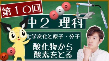 酸化物から酸素をとる【中2理科 化学変化と原子・分子】