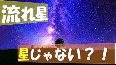 流れ星はなぜ見えるの?