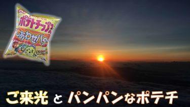 山に登るとポテチの袋はなぜ膨らむの?