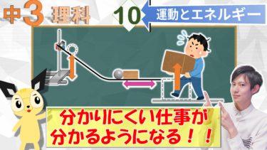 力学的エネルギー【中3理科 仕事】