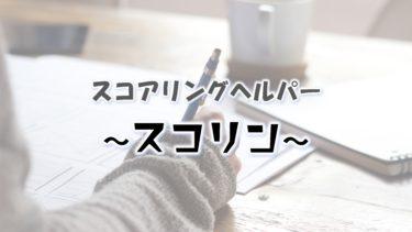 スコアリングヘルパー~スコリン~ ver0.9.1